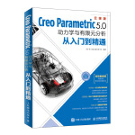 Creo Parametric 5.0动力学与有限元分析从入门到精通