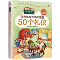 很好小学生要知道的50个礼仪 学习型中国・读书工程教研中心 主编