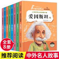 【抢购包邮】经典名人传记全套8册 小学生课外阅读书籍四五六年级必读科学家物理家儿童故事书6-9-12岁历史图书 *励志读物 畅销书排行榜
