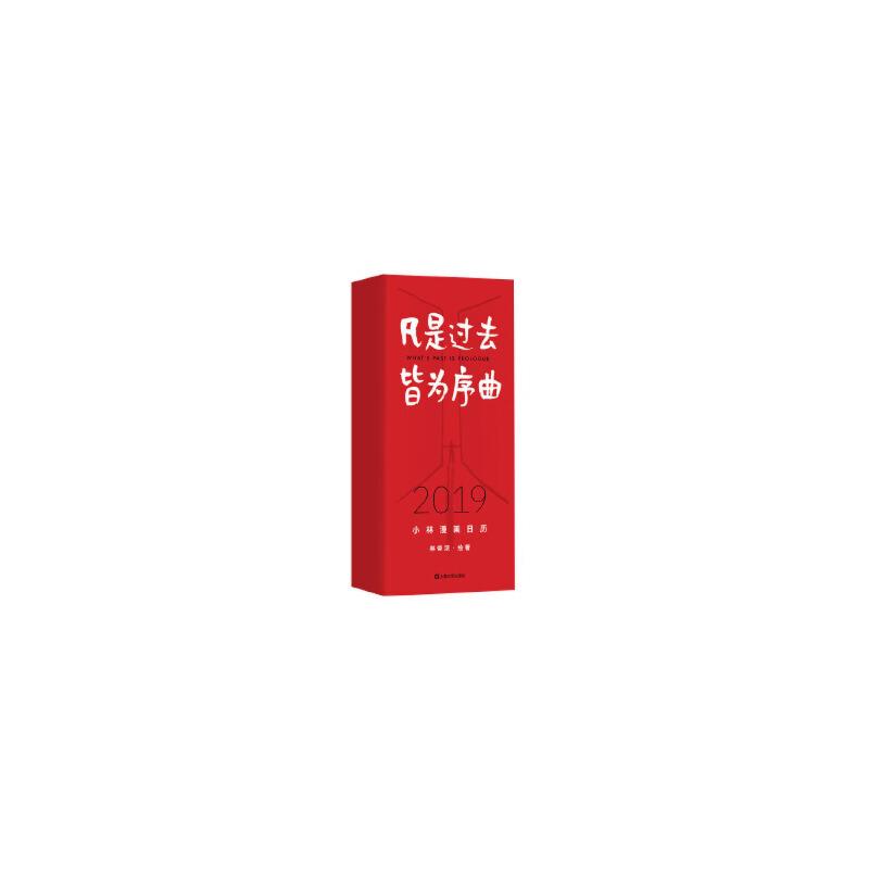 【二手书9成新】-凡是过去,皆为序曲:2019小林漫画日历 林帝浣 上海文艺出版社9787532168101 正版图书,下单即发,套装默认为单本!
