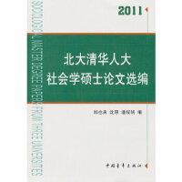 北大清华社会学硕士论文选编 郑也夫 中国青年出版社