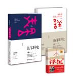 高晓松鱼羊野史套装(全二册)随机赠畅销书一本