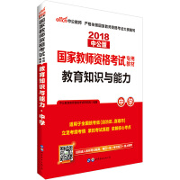 教师资格证考试用书中公2018国家教师资格考试专用教材教育知识与能力中学