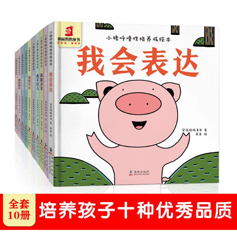 """袋鼠妈妈 小猪呼噜性格养成绘本(全10册) 儿童情绪管理与性格培养影响力套装图画书 专为中国小孩打造,十个故事,对应十个棘手的宝宝性格问题。培养十种优秀品质和孩子一起看。收获独立、自律、好人缘、身体棒的""""省心小孩""""!"""