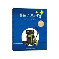 汤素兰图画书系列・黑猫几凡的星星