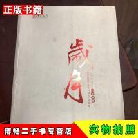 【二手9成新】1913 2013中国银行浙江省分行成立一百周年纪念画册