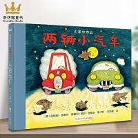 正版精装硬壳 奇想国童书 两辆小汽车 凯迪克大奖得主多莱尔夫妇大师故事书幼儿园3-6-9岁儿童图画书籍亲子课外阅读物宝宝