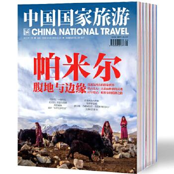 中国旅游杂志 图片合集