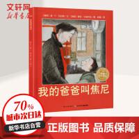 我的爸爸叫焦尼(平)/绘本花园 长江少儿