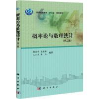 概率论与数理统计(第2版) 梅国平,等编著