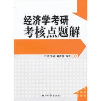 经济学考研考核点题解9787802573826 张连成 刘英骥 经济日报出版社