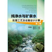 纯净水与矿泉水处理工艺及设施设计计算(第二版) 李福勤,陈宏平 化学工业出版社