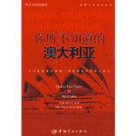 【旧书二手书9成新】英汉对照 悦读英语 世界文化巡礼丛书 你所不知道的澳大利亚 何煜,徐欢欢译 97878021857