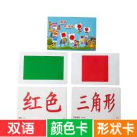 颜色卡片早教识别卡婴幼儿0-3岁颜色形状启蒙认知幼儿园杜曼 闪卡