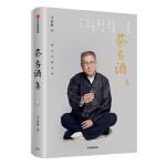 茶当酒集,马未都,中信出版集团,中信出版社9787508673073