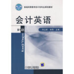 【新书店正版】会计英语 侯立新,崔刚 机械工业出版社