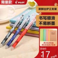 日本PILOT/百乐P500/P700中性笔水笔0.5MM大容量黑笔学生运动限定做笔记练字手账高考考试专用文具学霸刷题笔