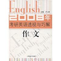 作文-2008年考研英语透视与巧解