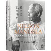 曼德拉狱中来信:27年监狱生涯写下的255封信,首次展示曼德拉从未示人的一面