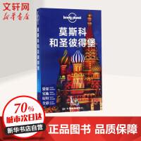 莫斯科和圣彼得堡/孤独星球LONELYPLANET国际指南系列 澳大利亚LonelyPlanet公司