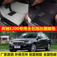 奔驰E200专车专用环保无味防水耐脏易洗超纤皮全包围丝圈汽车脚垫