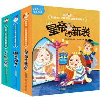 好好玩 立体互动 小木偶奇遇记 雪孩子皇帝的新装 3册 小孩的玩具立体书 儿童3D立体童话绘本 3-6岁幼儿园启蒙早教洞洞书撕不烂书