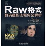 Raw格式数码摄影流程完全解析 (澳)安德鲁斯(Andrews,P.),(澳)巴特勒(Butler,Y.J),( 人民