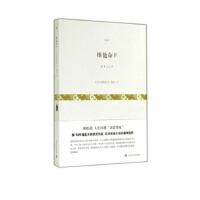 【新书店正版】《维他命F》短经典 第三辑 上海文艺出版社