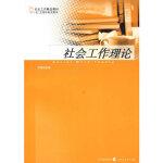 社会工作理论 何雪松 上海人民出版社