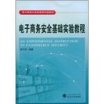 电子商务安全基础实验教程
