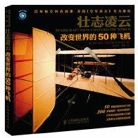壮志凌云――改变世界的50种飞机