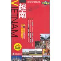 乐游全球-越南(附胡志明市超大实用可剪切地图)