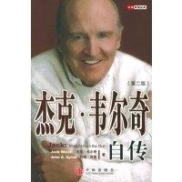 【旧书二手书九成新】杰克韦尔奇自传:全球CEO
