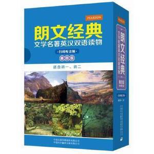 《朗文经典 文学名著英汉双语读物》- 第四级(原版升级 扫码听音版)――培生中译联合推出