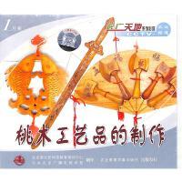 桃木工艺品的制作(1片装)VCD( 货号:103508018100307)