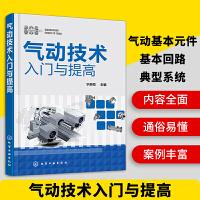 正版 气动技术入门与提高 气压传动技术书籍 液压传动与控制 气动系统常见故障维修书籍 液压原理基础知识书 液压系统设计书