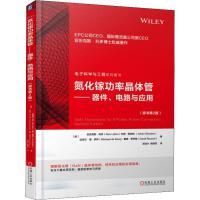 氮化镓功率晶体管――器件、电路与应用(原书第2版) 机械工业出版社