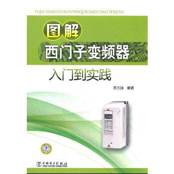 图解西门子变频器入门到实践 李方园 中国电力出版社 正版书籍请注意书籍售价高于定价,有问题联系客服欢迎咨询。