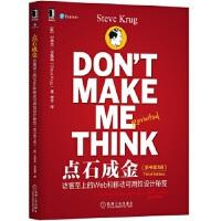 点石成金 9787111616245 [美]史蒂夫克鲁格(Steve Krug) 机械工业出版社