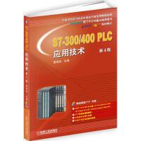 S7-300 400 PLC应用技术 第4版(附光碟)廖常初 机械工业出版社【正版书籍,可开发票】