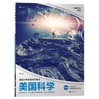 美国科学・地球科学・一年级:Scott Foresman Science: Earth Science, Grade