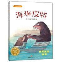 海狮皮特:英娃生态绘本(第二辑)