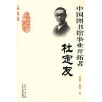 中国图书馆事业开拓者-杜定友