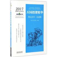 (2017)万国?中国法制出版社