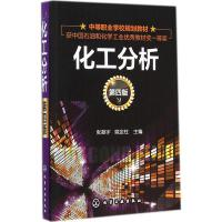 化工分析(第4版) 张振宇,姚金柱 主编