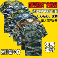 迷彩短袖男女儿童迷彩T恤军训夏令营迷彩半袖工作服定制印刷