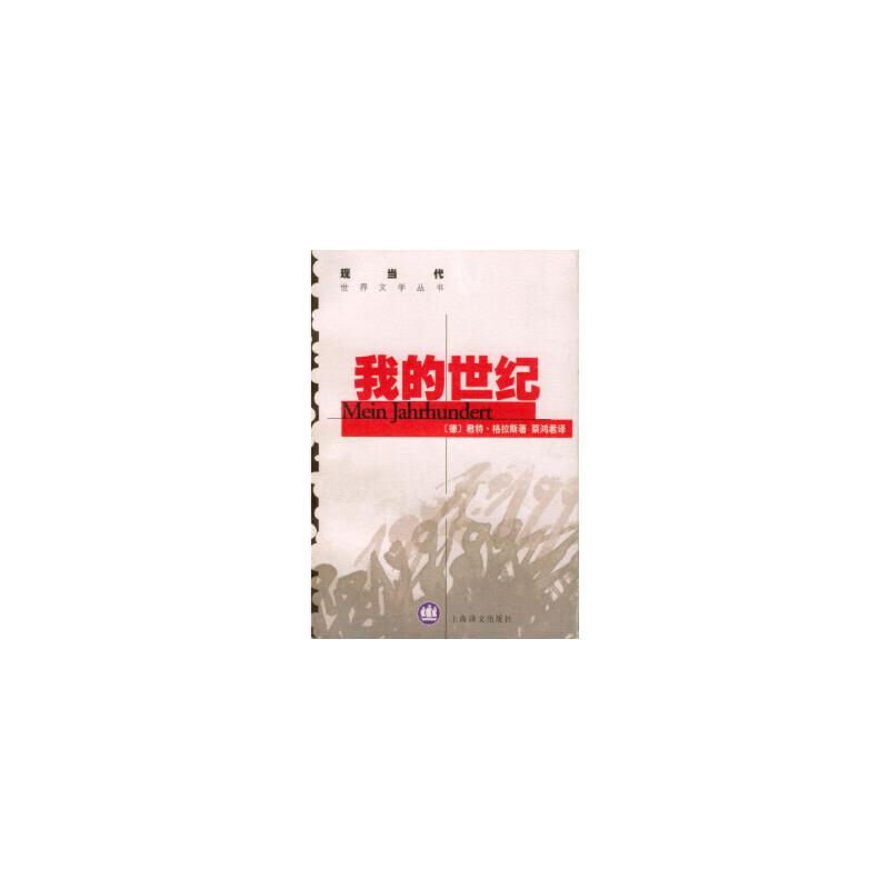 【旧书二手书9成新】格拉斯文集——我的世纪 (德)格拉斯 ,蔡鸿君 9787532724321 上海译文出版社
