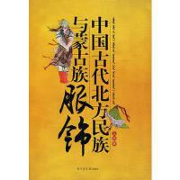 【新书店正版】中国古代北方民族与蒙古族服饰,王瑜,国家图书馆出版社9787501335060