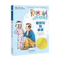 国际大奖小说--雷梦拉和爸爸