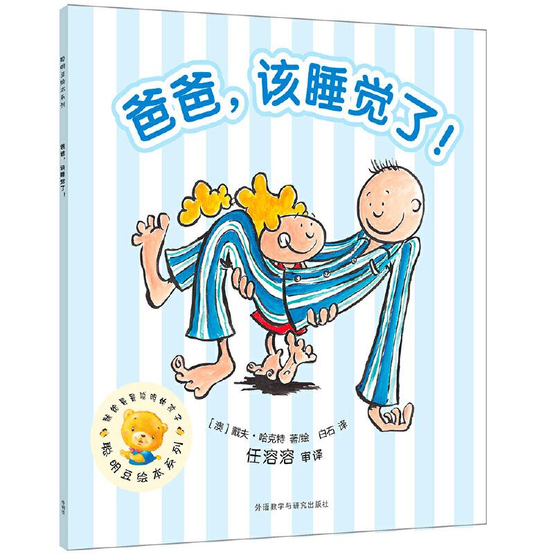爸爸.该睡觉啦!(聪明豆绘本系列16) 小不点儿也能学会照顾人,和爸爸开启一段欢乐的亲子时光!10年热销绘本品牌,销量超过10000000册;独特的视角、简洁的画风,激发孩子的幽默感和想象力。
